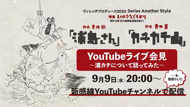 『浦島さん』『カチカチ山』のYouTubeライブ会見