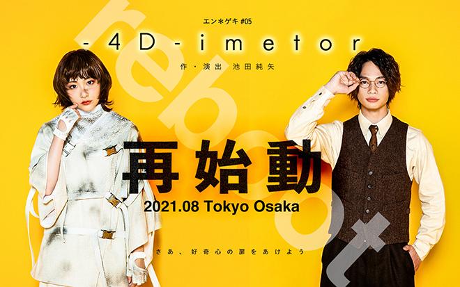 【4D】再始動リリース