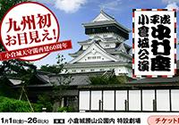 9/21チケット発売!九州初上陸の『平成中村座小倉城公演』公式サイトオープン!