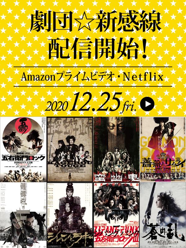 劇団☆新感線の作品がNetflix、Amazonプライムビデオ