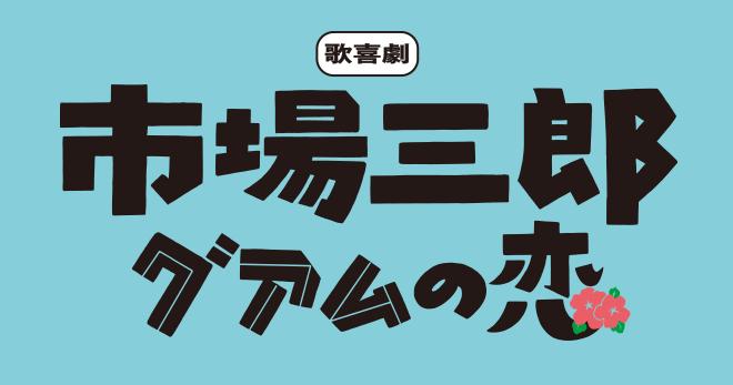 濱田崇裕(ジャニーズWEST)