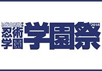 """大人気""""忍ミュ""""のコンサートイベント「忍術学園 学園祭」東阪で開催決定!!"""