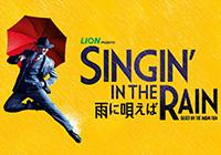 追加公演が続々と決定!!アダム・クーパーほかオリジナルキャストが結集する『SINGIN' IN THE RAIN ~雨に唄えば~』!