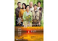 高橋惠子、村井國夫ら出演の「黄昏」。鵜山仁演出で2020年1月、紀伊國屋ホールにて上演!