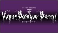 8/17東京開幕!生田斗真主演舞台『Vamp Bamboo Burn~ヴァン!バン!バーン!~』