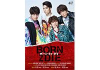ふぉ~ゆ~主演×小林顕作演出「BORN 2 DIE」(ボーン・トゥ・ダイ)配役発表!