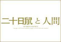 三宅健と鈴木裕美が10年ぶりにタッグを組む舞台『二十日鼠と人間』!世界から絶賛を浴びる不朽の名作、今秋の上演が決定!