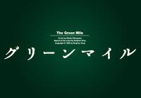 明日よりチケット一般発売!加藤シゲアキ主演で世界初、待望の舞台化となったスティーヴン・キングの名作『グリーンマイル』!!