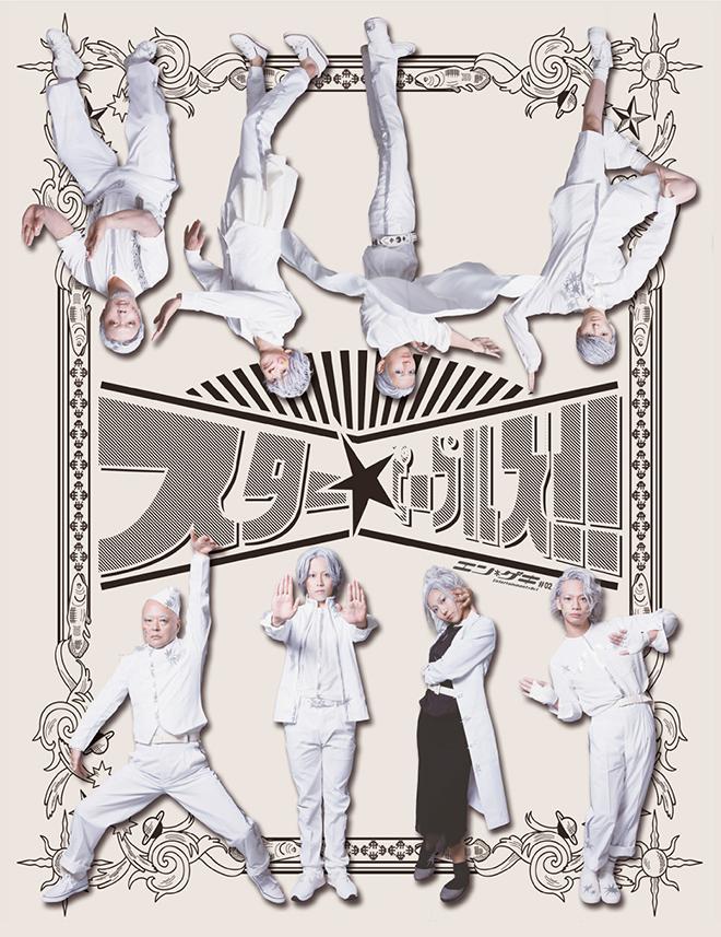 池田純矢が贈る王道エンタテインメント×コメディ『スター☆ピープルズ!!』
