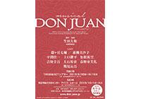 藤ヶ谷太輔、蓮佛美沙子らのキャストで様々な愛の形を描くミュージカル「ドン・ジュアン」、オールキャスト決定!