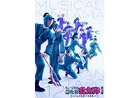 ミュージカル「忍たま乱太郎」最新作が今秋上演決定!第12弾『まさかの共闘!?大作戦!!』
