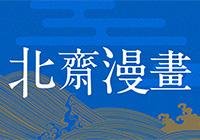 本日開幕!横山裕が、演出家・宮田慶子との初顔合わせで葛飾北斎を演じる『北齋漫畫(ほくさいまんが)』!