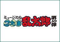 大人気シリーズとして着実に成長を続けるミュージカル「忍たま乱太郎」、2019年5月に第10弾の開催が決定!
